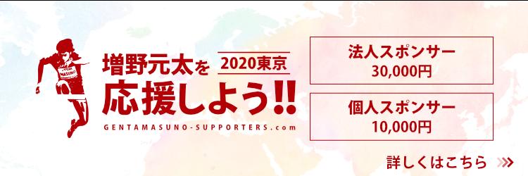 増野元太を応援しよう!
